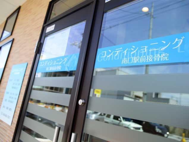 コンディショニングラボ南口駅前接骨院の写真3
