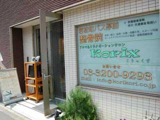 リラクゼーションサロンKorix若松河田店(若松町Korix整骨院内)