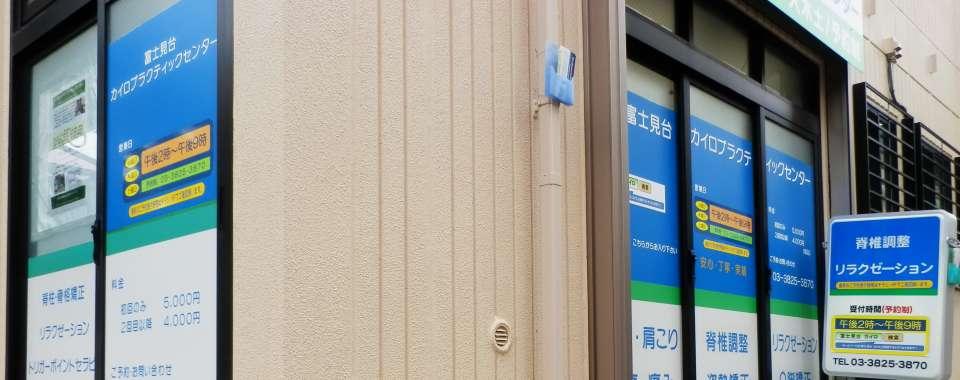 富士見台カイロプラクティックセンターメイン画像