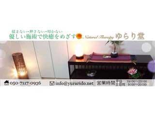 南品川の女性専用整体院【NaturalTherapy YURARI-ゆらり-】