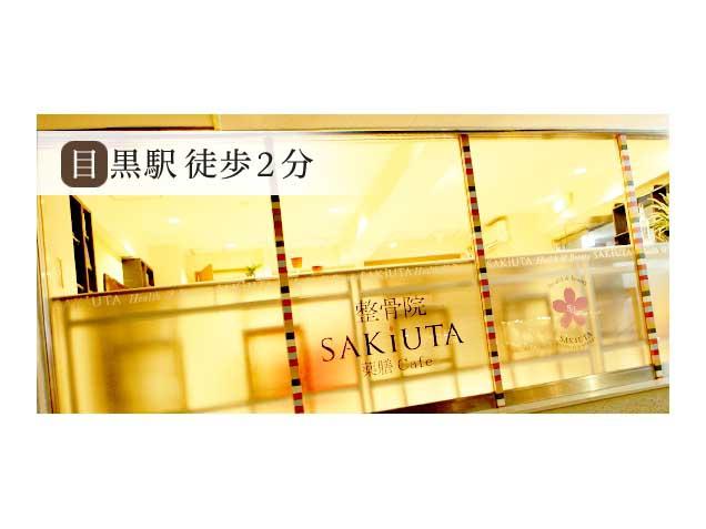 整骨院SAKIUTAの写真0