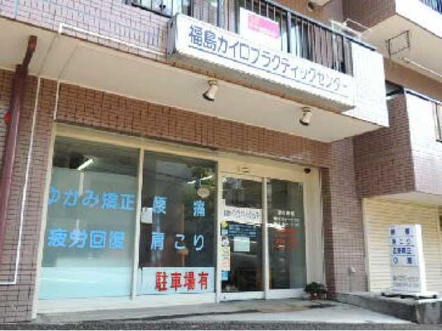 福島カイロプラクティックセンターの写真0