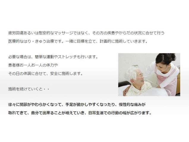 田名鍼療所    (腰痛専科)の写真4