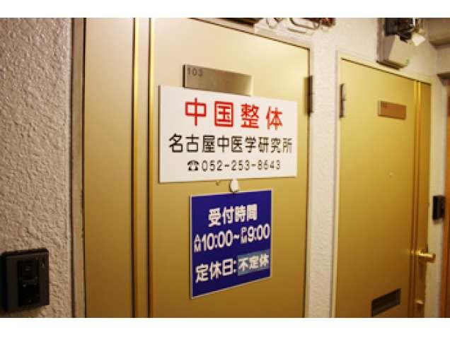 名古屋中医学研究所の写真0