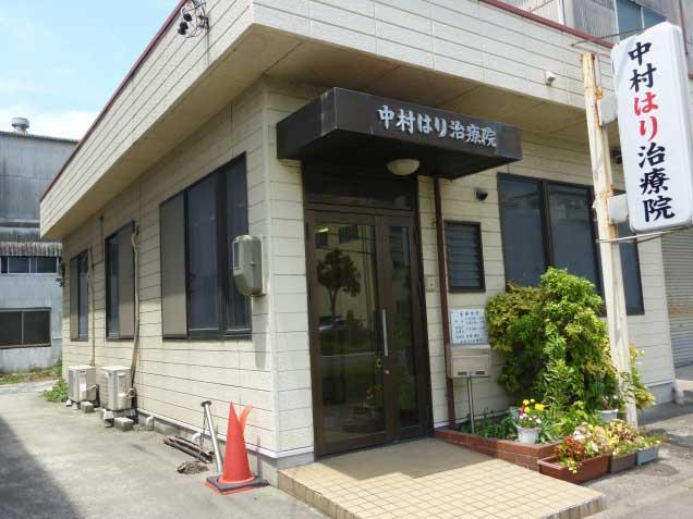 中村はり治療院(旧二葉はり治療院)の写真0