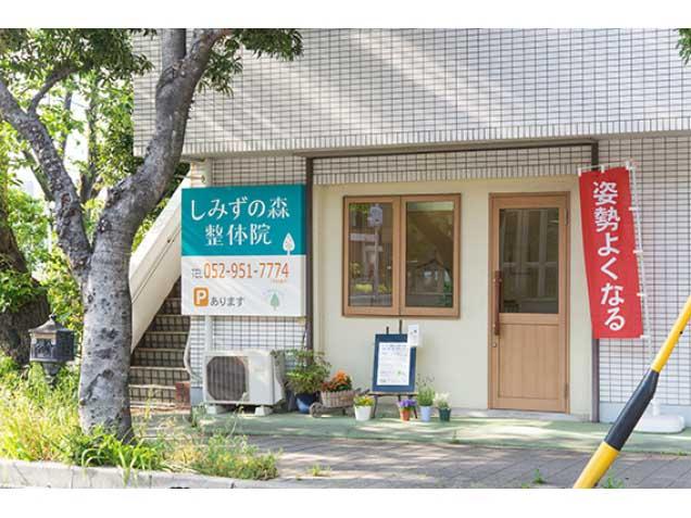 名古屋市北区のマッサージ師も通う【しみずの森 整体院】の写真0