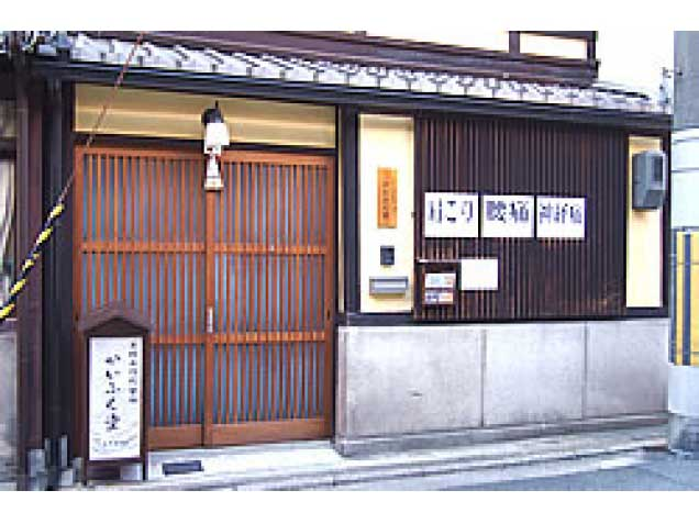 【京都市下京区の整体院】かいふく堂の写真0