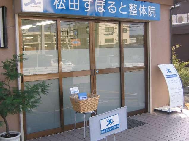 松田すぽると整体院の写真0
