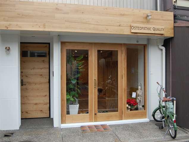 京都オステオパシーセンター オク治療室の写真0