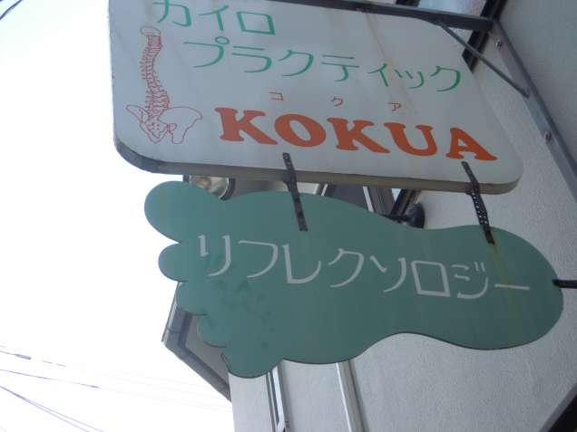 カイロプラクティック&リフレクソロジーKOKUA(コクア)の写真6