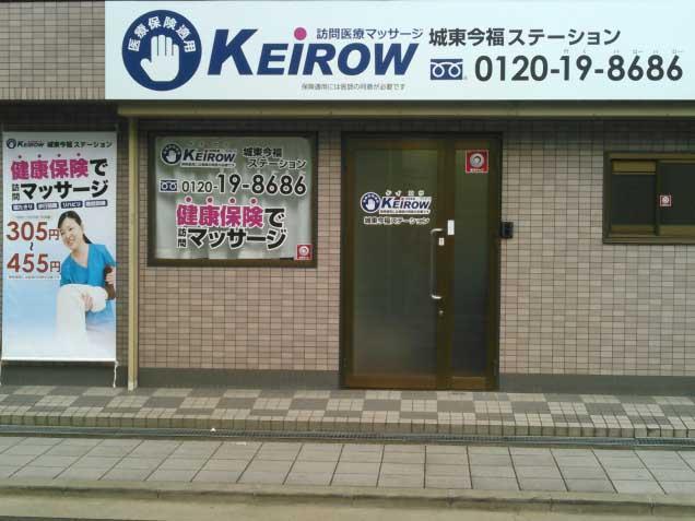 訪問医療マッサージ KEiROW 城東今福ステーションの写真1