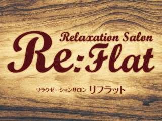 リラクゼーションサロン Re:flat リフラット