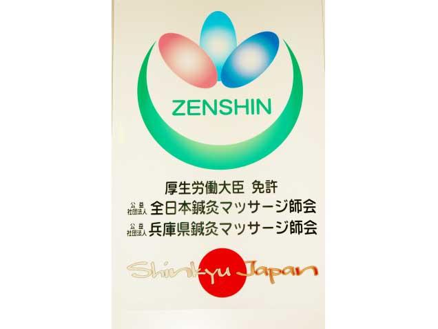 Shinkyu Japanの写真6