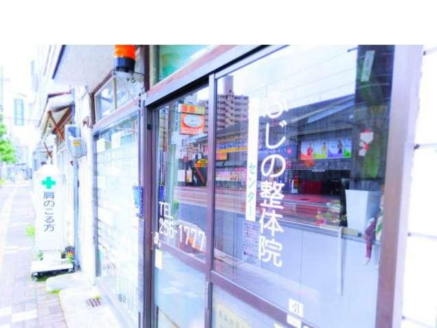 ふじの整体院 【広島市南区皆実町・翠町・宇品】の写真4