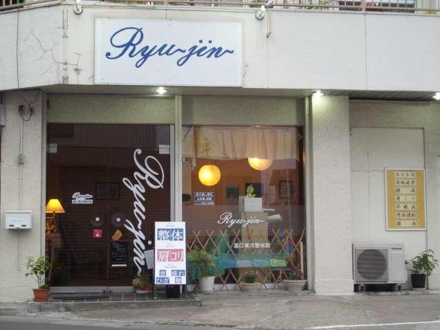 Ryu-jin 瀧口東洋整体院の写真3